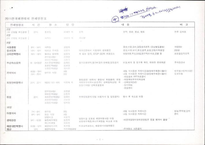 2011전국회원대회 전체일정표