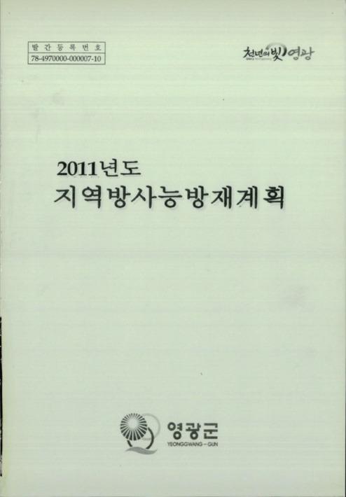 2011년도 지역방사능방재계획
