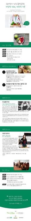 [2019 지구의 날 세미나] 요리의학에 기반한 대사증후군 저탄소식단 세미나 [웹자보]