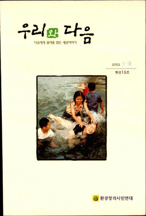 우리와 다음 2002년 7.8월 통권 제16호