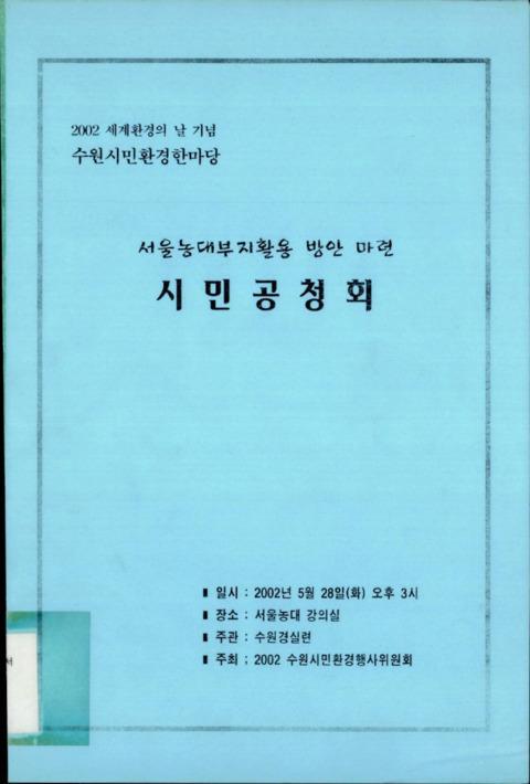 서울대학교 농업생명과학대학부지활용 방안 마련 시민공청회 자료집