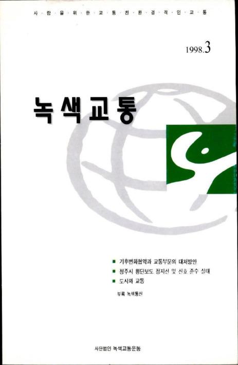 녹색교통 1998년 3월호