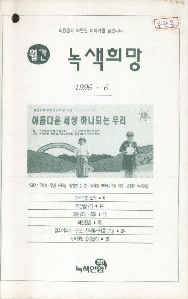 녹색희망 1996년 6월 통권 제46호