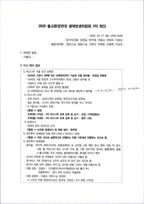 2020 불교환경연대 생태방생위원회 3차 회의