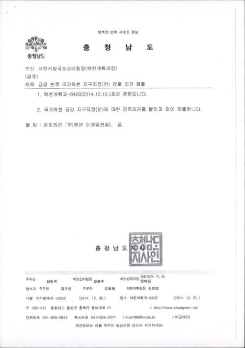 금강 본류 국가하천 지구지정(안) 검토 의견 제출