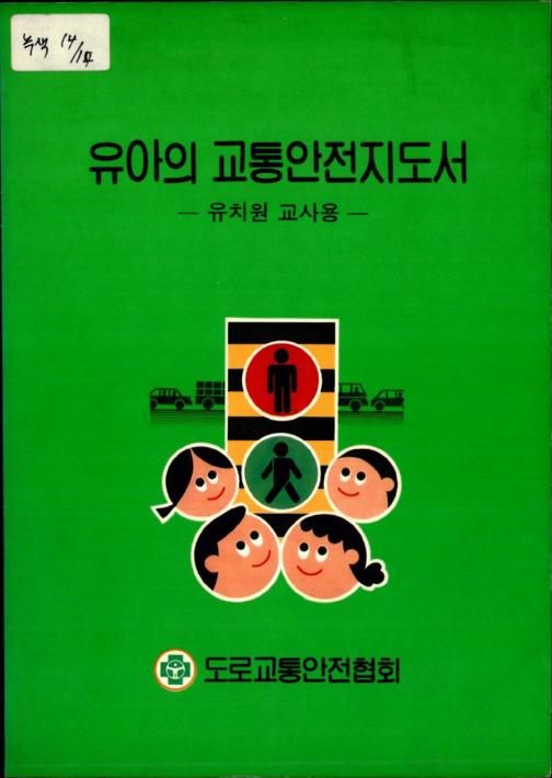 유아의 교통안전지도서
