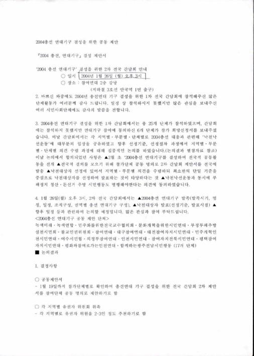 2004총선 연대기구 결성을 위한 공동 제안