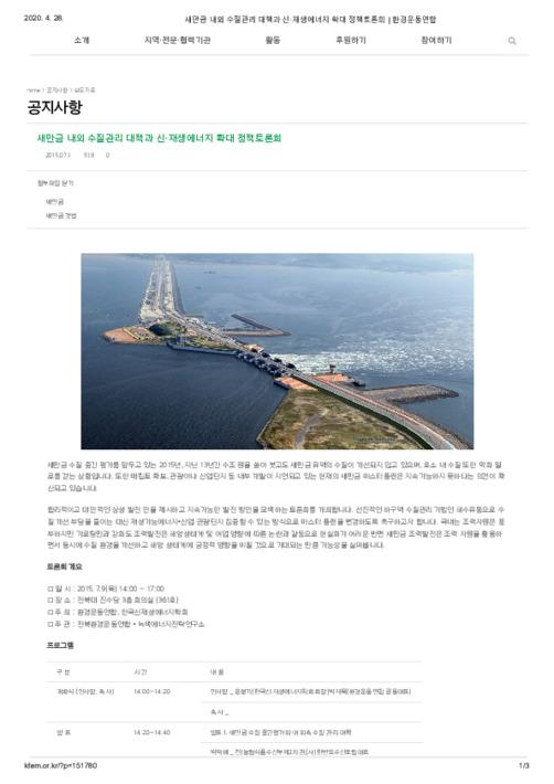 새만금 내외 수질관리 대책과 신.재생에너지 확대 정책토론회