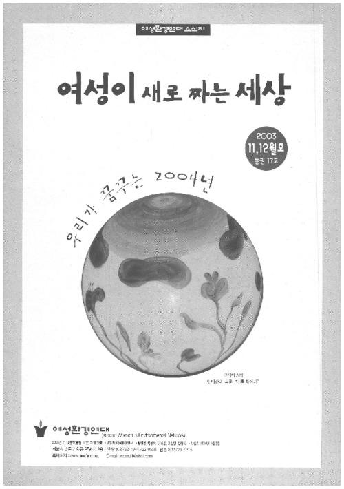 통권17호 2003년 11.12월