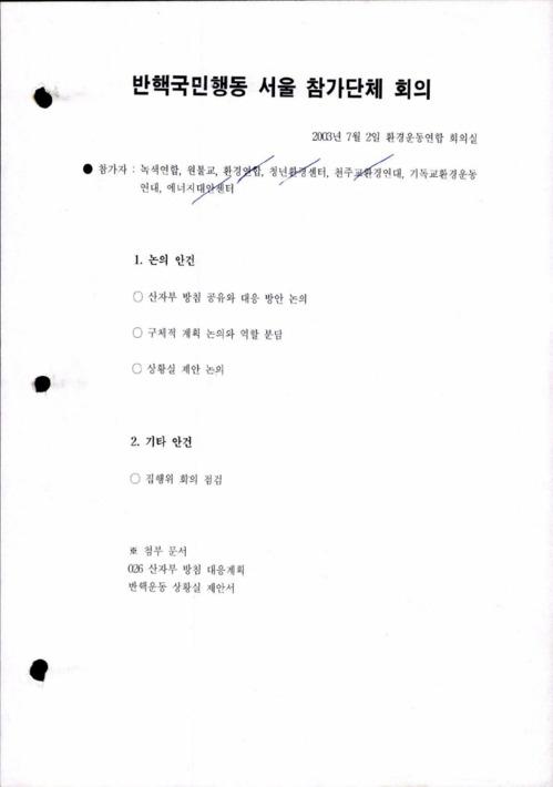 반핵국민행동 서울 참가단체 회의