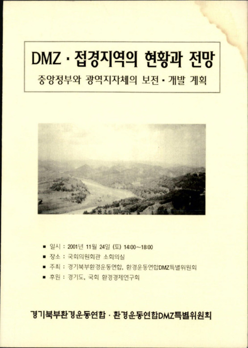 DMZ.접경지역의 현황과 전망