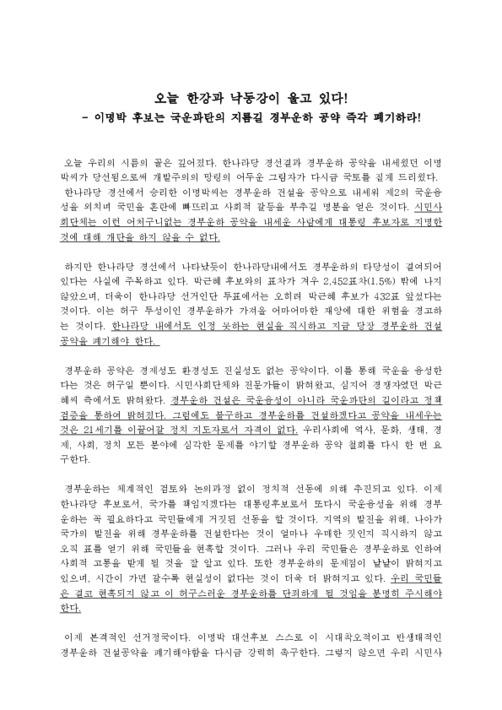 [성명서] 경부운하 공약 즉각 폐기 관련 성명