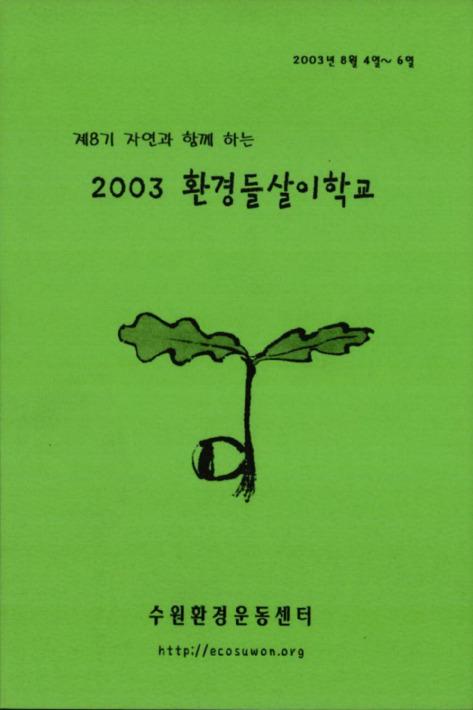 제8기 자연과 함께 하는 2003 환경들살이 학교