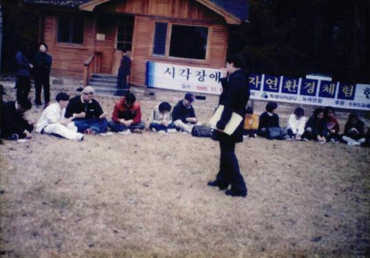 1999.11.10 시각장애인 자연환경 체험 한마당 11