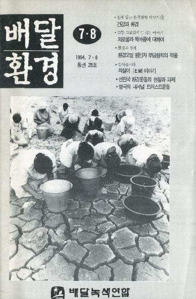 배달환경 1994년 7/8월 통권 제28호