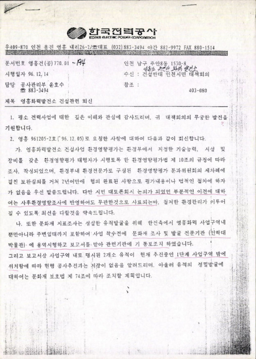 [한국전력공사에서 화력발전소 건설반대 인천시민 대책회의로 보낸 공문]