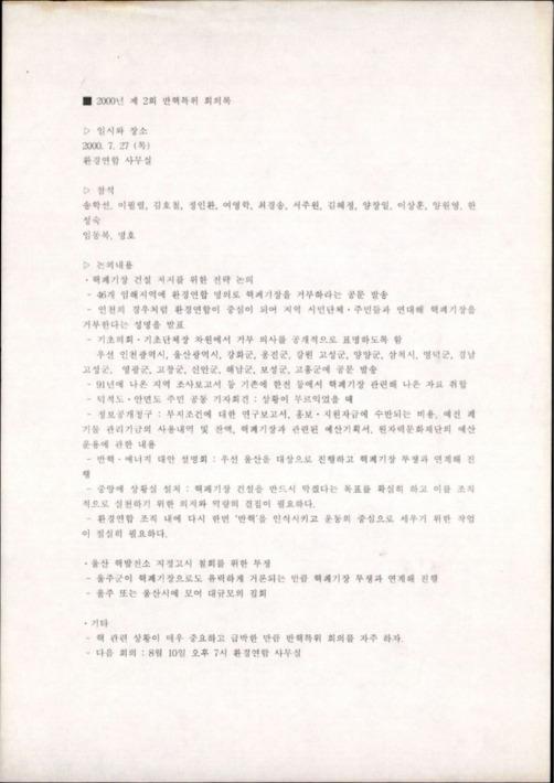 2000년 제2회 반핵특위 회의록