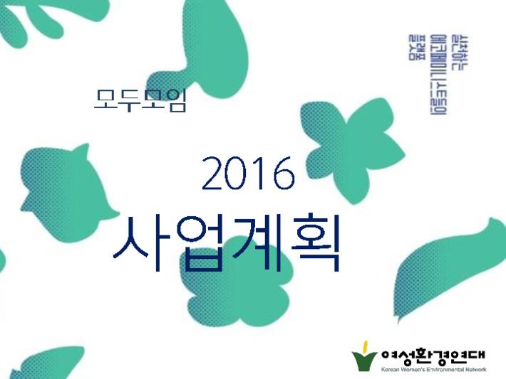 2016년 여성환경연대 모두모임 자료