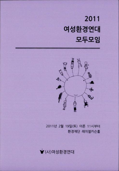2011 여성환경연대 모두모임