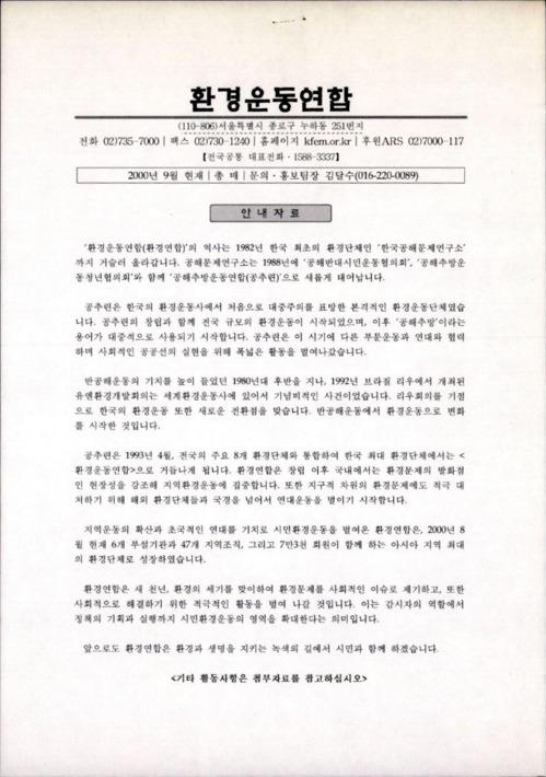 [공해추방운동연합 발족 및 환경연합 주요활동]