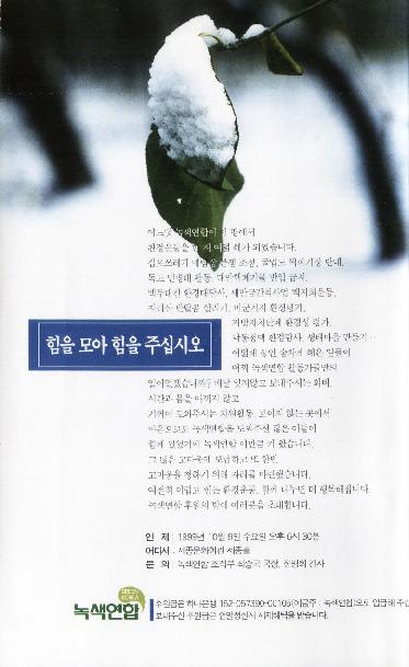 녹색희망 1999년 9월 통권 제82호