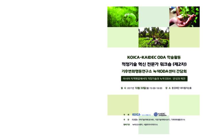 적정기술 혁신 전문가 워크숍 (제2차) 기후변화행동연구소 녹색ODA센터 간담회. 아시아 지역개발에서의 적정기술과 녹색 ODA - 반성과 제언 [자료집]