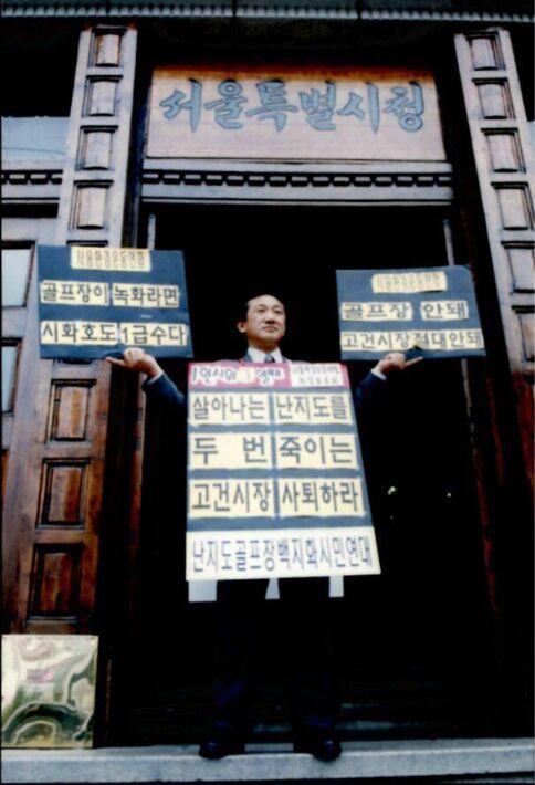 난지도 골프장 건설 반대 1인 시위 사진
