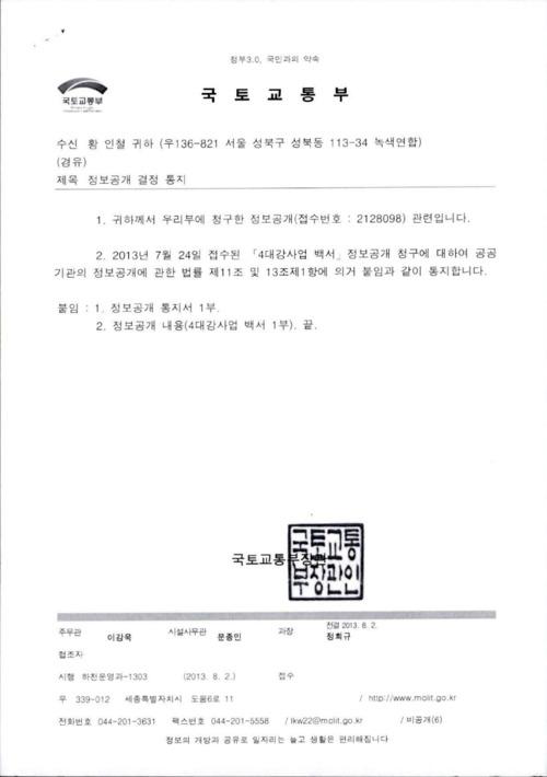 정보공개 결정 통지