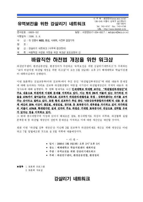 [보도자료] 바람직한 하천법 개정을 위한 워크샵 개최 안내