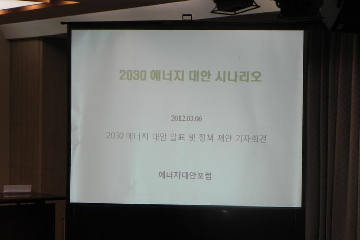2030 에너지대안 발표 및 정책제안 기자회견 [행사사진]
