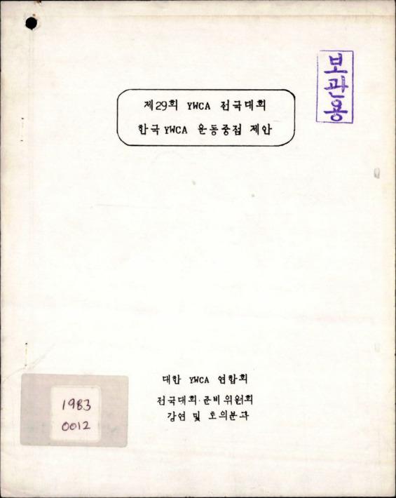 제29회 YWCA 전국대회 한국YWCA운동중점 제안