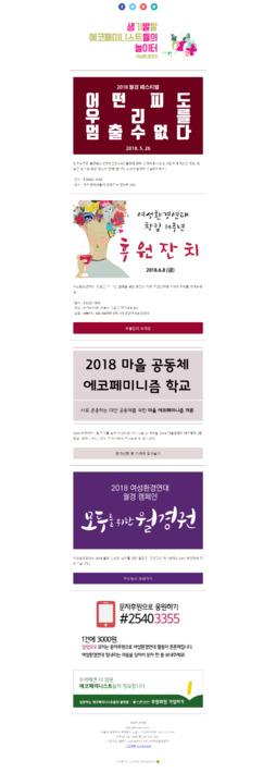 여성환경연대 뉴스레터 2018년 5월 11일