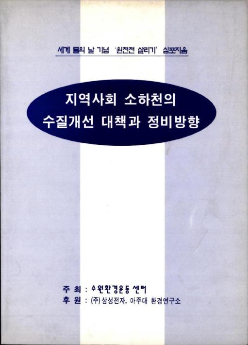 지역사회 소하천의 수질개선 대책과 정비방향