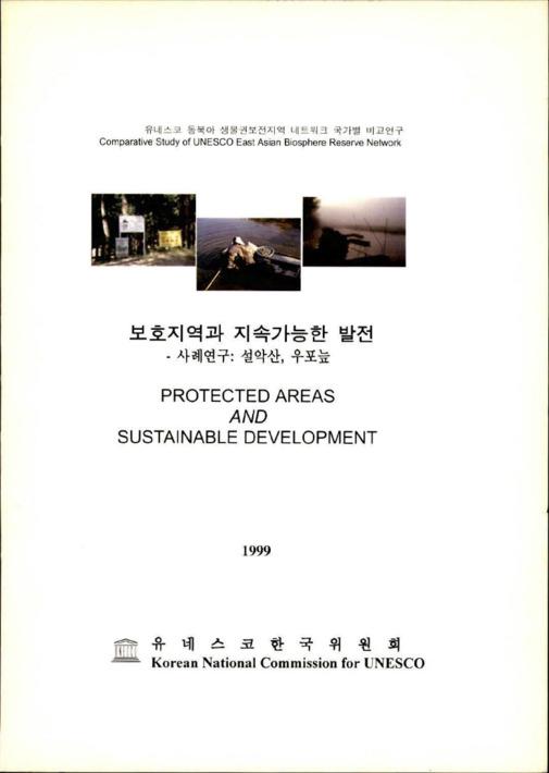 보호지역과 지속가능한 발전