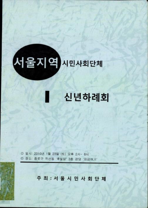 서울지역 시민사회단체 신년하례회