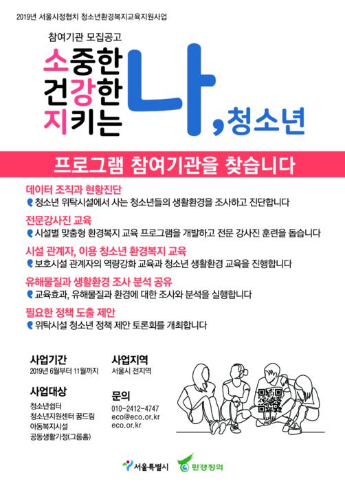 2019년 환경복지교육 참여 안내 포스터