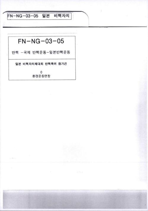 [일본 비핵자치체대회 반핵특위 참가건 철의 표지]