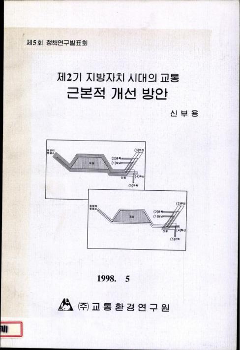 제2기 지방자치 시대의 교통 근본적 개선 방안