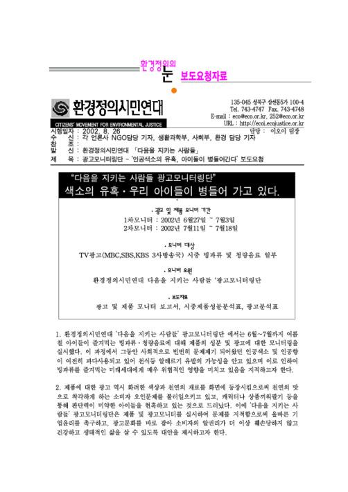 [보도자료] 인공색소 관련 광고모니터링 결과 보도요청