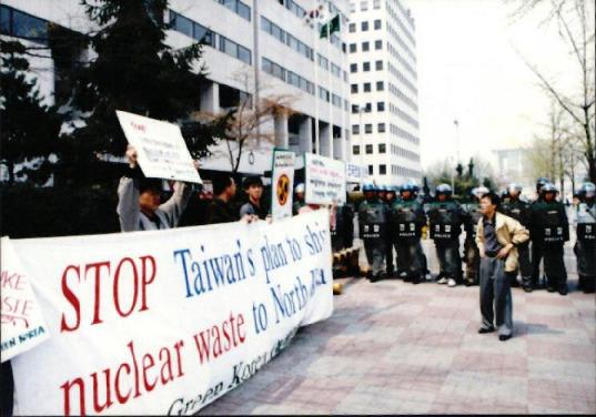 대만 핵폐기물 북한반입 저지 활동 15
