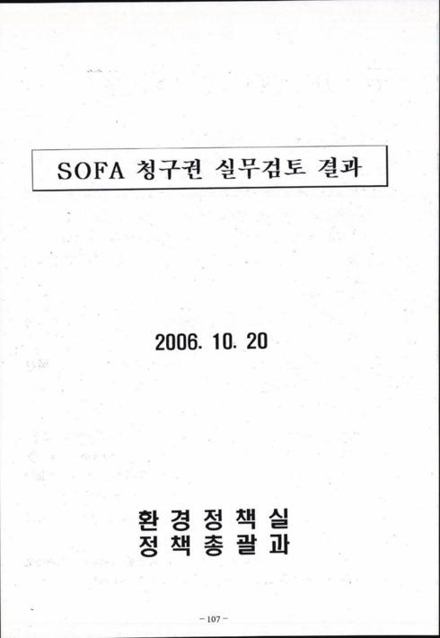 SOFA 청구권 실무검토 결과