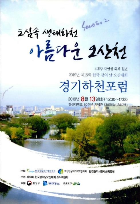제18회 한국 강의 날 오산대회
