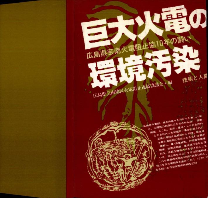 巨大火電の環境汚染 -広島県芸南火電阻止協10年の闘い