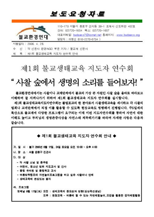 [보도자료] 제1회 불교생태교육 지도자 연수회 안내