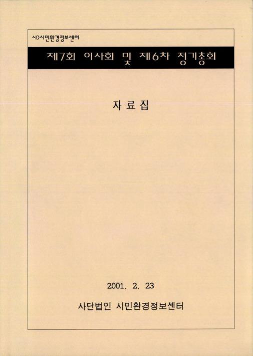 사)시민환경정보센터 제7회 이사회 및 제6차 정기총회 자료집