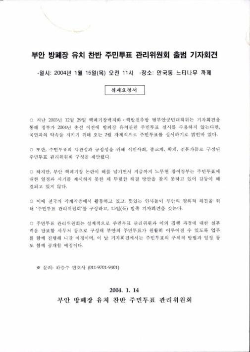부안 방폐장 유치 찬반 주민투표 관리위원회 출범 기자회견