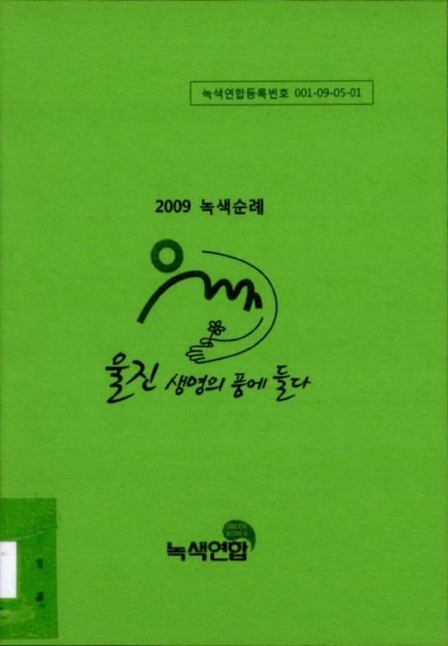 2009 녹색순례