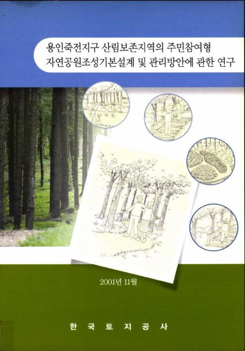 용인죽전지구 산림보존지역의 주민참여형 자연공원조성기본설계 및 관리방안에 관한 연구