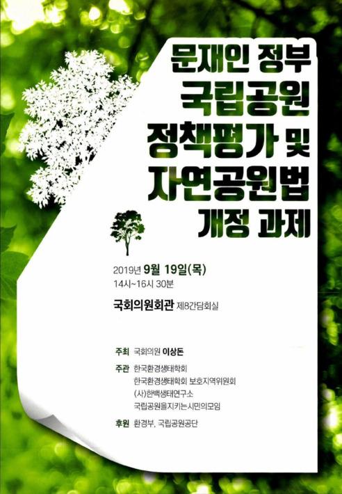 문재인 정부 국립공원 정책평가 및 자연공원법 개정 과제