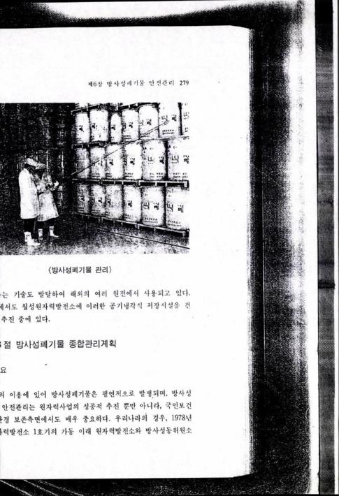 1994년 원자력발전백서